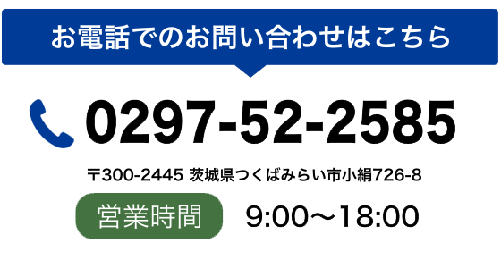 お電話でのお問い合わせはこちら0297−52−2585