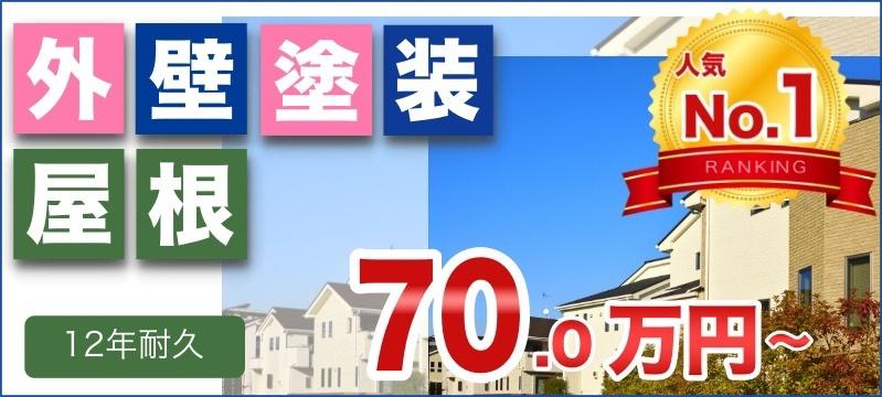 耐久12年のアクリルシリコン外壁・屋根塗装プラン 70万円〜